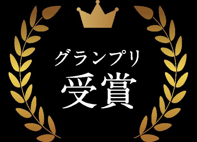 5年連続 グランプリ受賞