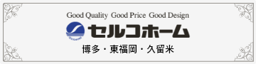 セルコホーム 博多・東福岡・久留米