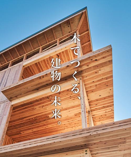 心の安らぐ優雅な暮らしを実現していただくために一邸一邸こだわりをもって、カタチにしていきます。