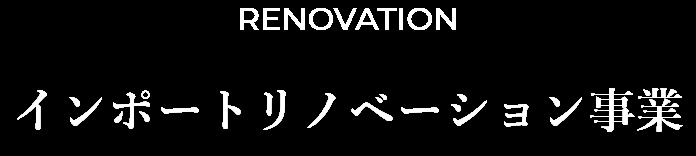 RENOVATION インポートリノベーション事業