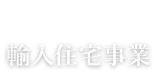 SELCO HOME 輸入住宅事業