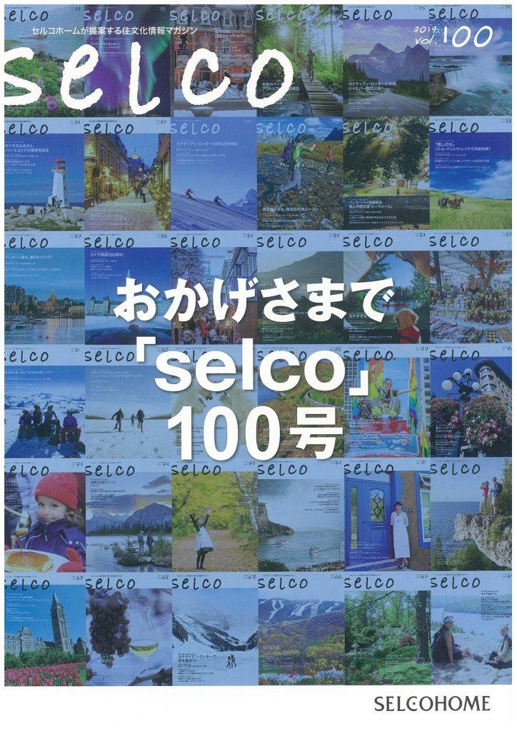 「selco」100号