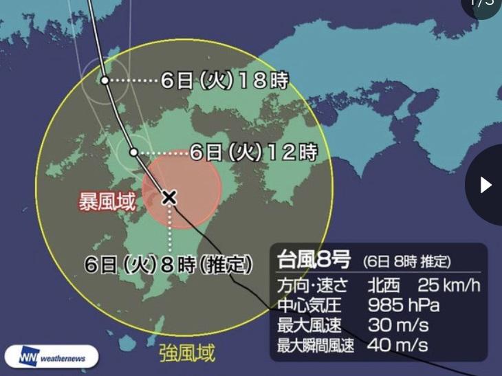 台風シーズン